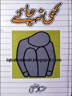free download and read online urdu afsana book baba sahiba by ashfaq