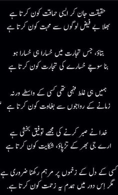 love poetry urdu for him ; love poetry urdu for husband ; love poetry urdu for friends ; love poetry urdu romantic for him Love Poetry Images, Love Romantic Poetry, Poetry Quotes In Urdu, Best Urdu Poetry Images, Love Poetry Urdu, Qoutes, Beautiful Poetry, Quran Quotes, Soul Poetry