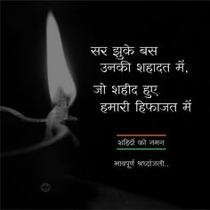 Salute To Brave Soldiers Who Sacrificed Their Life In Last Year. Happy Independence Day Quotes, Independence Day Images, Independence Day India, Best Quotes From Books, Book Quotes, Me Quotes, Bhagat Singh Quotes, August Quotes, Indian Army Quotes