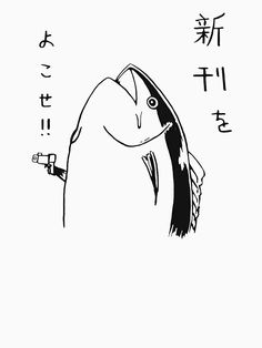 """Japanese fish hold up"" Unisex T-Shirt by rsticks Tattoo Drawings, Art Drawings, Shirt Drawing, Arte Indie, Japon Illustration, Japanese Illustration, Photographie Portrait Inspiration, Japanese Drawings, Japanese Tattoo Designs"