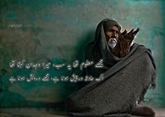 40 Best Mast Malang Images Sufi Poetry Deep Words Urdu Quotes