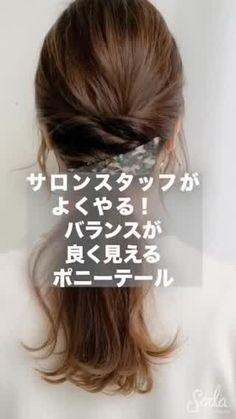 Pin by Mami Izumi on ボブ ヘアアレンジ in 2020 Short Hair Updo, Short Hair Styles, Fries, Hair Arrange, About Hair, Easy Hairstyles, Hair Pins, Hair Makeup, Hair Beauty
