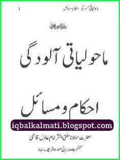 Namaz ke ahkam book dawateislami free download pdf