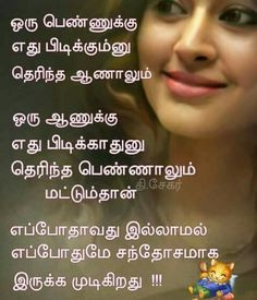 75 Best Tamil Kavidaigal Images Sad Quotes Best Love Quotes Best