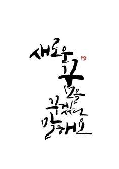 임정수디자인 Caligraphy, Calligraphy Art, Drawing Practice, Brush Lettering, Famous Quotes, Cool Words, Life Lessons, Overlays, Poems
