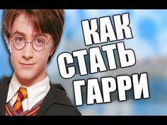 Волшебство - Как Стать Гарри Поттером В Реальной Жизни?