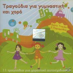 Τραγουδια Για Γυμναστικη Και Χορο Kai, Preschool Music, Music School, Paper Crafts, Diy Crafts, School Life, Diy For Kids, Family Guy, Dance