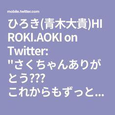 """ひろき(青木大貴)HIROKI.AOKI on Twitter: """"さくちゃんありがとう👍🌸😉 これからもずっとずっと応援するね👍🌸😂 約束だよ👍😆 #宮脇咲良 #AKB48グループ感謝祭 https://t.co/GV1rX6ZdxW"""""""