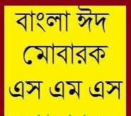 Download Bangla Eid Mubarak SMS, Bangla Eid SMS 2017  Bangla Eid Mubarak SMS, Bangla Eid SMS 2017. Eid al-Fitr and Eid al Azha has a particular Salat (Islamic prayer) consisting of two Rakats (units) and generally offered in an open field or large hall. It may be performed only in congregation (Jama'at) and, has …
