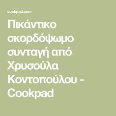 Πικάντικο σκορδόψωμο συνταγή από Χρυσούλα Κοντοπούλου - Cookpad