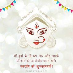 Happy Navratri wishes quotes images wallpaper photos status hindi Navratri Wishes Images, Navratri Messages, Navratri Quotes, Happy Navratri Images, Happy Navratri Status, Happy Navratri Wishes, Happy Kiss Day Wishes, Navratri Greetings, Maa Durga Photo