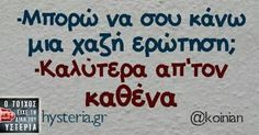 Funny Greek Quotes, Funny Quotes, Free Therapy, Cheer Up, Funny Moments, Sarcasm, Best Quotes, Affirmations, Haha