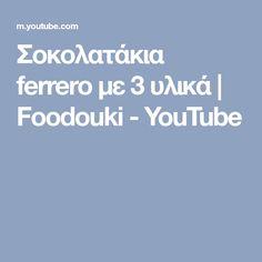 Σοκολατάκια ferrero με 3 υλικά | Foodouki - YouTube