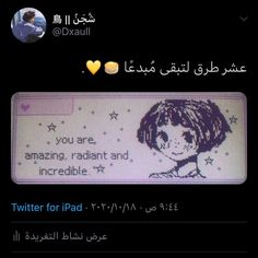 Beautiful Arabic Words, Arabic Love Quotes, Funny Science Jokes, Funny Study Quotes, Korean Stationery, Mixed Feelings Quotes, Applis Photo, You Are Amazing, Instagram Quotes