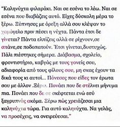 Greek quote panellinies