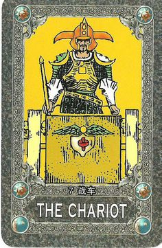 A great look at the chariot tarot card.