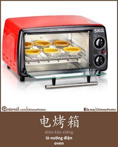 电烤箱 - diàn kǎoxiāng - lò nướng điện - oven