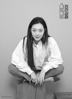 Ex-f(x) member Sulli to have her own reality variety show Truth Show - Asian Drama Sulli Choi, Choi Jin, I Love Girls, My Love, Love U Forever, Face Expressions, Rest In Peace, Loving U, Krystal