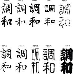 Japanese Kanji Symbol for harmony