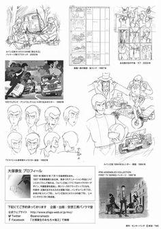 大塚康生のおもちゃ箱2 :: 今日の原型師|yaplog!(ヤプログ!)byGMO