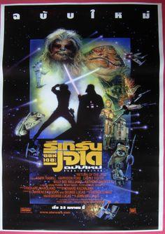 Thai Star Wars Poster