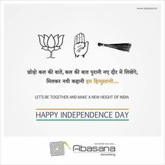 Happy Independence day Save Earth Posters, Social Advertising, Indian Festivals, Happy Independence Day, All Quotes, Creative Design, Banner, Let It Be, Thoughts
