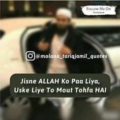 Image may contain: one or more people and text Islamic Inspirational Quotes, Islamic Quotes, Islamic Art, Team Quotes, Life Quotes, Muslim Love Quotes, Slam Poetry, Poetry Books, Quran Quotes