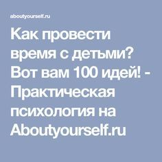 Время с детьми Parents, Kids Zone, Mom And Baby, Kids And Parenting, Elementary Schools, Back To School, Psychology, Diy And Crafts, Knowledge