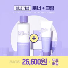Pop Up Banner, Web Banner, Korea Design, Instagram Banner, Powerpoint Design Templates, Event Banner, Cosmetic Design, Thing 1, Promotional Design