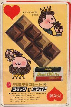 1964年(?) 明治チョコレート Vintage Prints, Vintage Posters, Vintage Designs, Vintage Graphic, Retro Ads, Vintage Advertisements, Meiji Chocolate, Japanese Grocery, Ice Cream Poster
