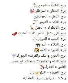 Pin By Hasan Elkhalkhal On برج Beautiful Arabic Words Cool Words Magic Words