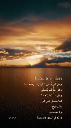 Quran Quotes Love, Quran Quotes Inspirational, Arabic Love Quotes, Words Quotes, Beautiful Islamic Quotes, Beautiful Arabic Words, What Is Islam, Islam Beliefs, Good Sentences