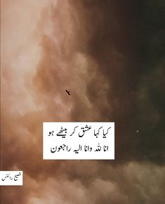 One Chance, Arabic Love Quotes, Stay Happy, One Life, Urdu Quotes, Urdu Poetry, Deep, Feelings, My Love