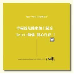 早安!:)  幸福就是健康加上健忘。 Delete煩惱,開心自在 !   Follow me on IG :delete_brand