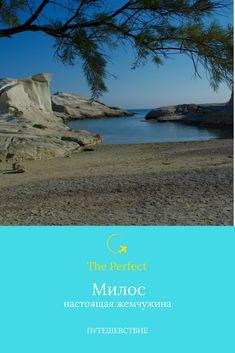 Для меня Милос очень впечатляющий остров. Вулканические породы окрашивают пляжи в самый необычный цветовой гамм. Откройте для себя Саракинико с белыми скальными образованиями, изумрудными водами и пещер, катакомбы Милоса, Римский амфитеатр, живописная рыбацкая деревенька Мандракия, яркие здания, волшебный закат в Плаке …  ... Милос уникален! Desktop Screenshot