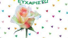 Εικόνες με λόγια για ευχαριστώ αποκλειστικά στο eikones.top - eikones top