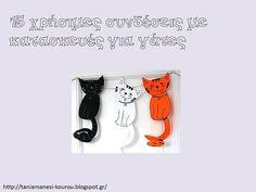 Δραστηριότητες, παιδαγωγικό και εποπτικό υλικό για το Νηπιαγωγείο & το Δημοτικό: ΠΑΓΚΟΣΜΙΑ ΗΜΕΡΑ ΖΩΩΝ Bathroom Hooks, Animals, Animales, Animaux, Animal, Animais