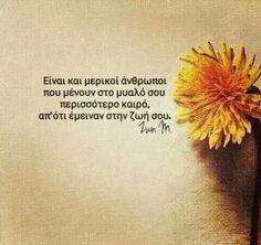 Είναι και μερικοί άνθρωποι που μένουν στο μυαλό σου περισσότερο καιρό από την έμειναν στη ζωή σου .. Best Quotes, Greek, Thoughts, Words, Best Quotes Ever, Greek Language, Tanks, Ideas