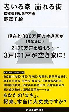 老いる家 崩れる街 住宅過剰社会の末路 (講談社現代新書)   野澤 千絵 https://www.amazon.co.jp/dp/406288397X/ref=cm_sw_r_pi_dp_x_4OzCyb19RNYP3