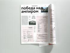 Shuka ∞ Moscow Heritage Magazine 2012