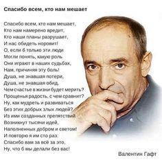 Потрясающие стихи В.Гафта | thePO.ST