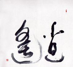 董陽孜的書法著重在布白結構、空間的處理,每個字的分佈,全幅的安排及呼應,行運走筆表現出來的線條及節奏,有如無形的繪畫和無聲的音樂。