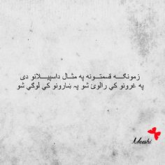 Pashto Shayari, Pashto Quotes, Eid Poetry, Soul Poetry, Iqbal Poetry, Poetry Lines, Sad Pictures, Art Sketches, Poems