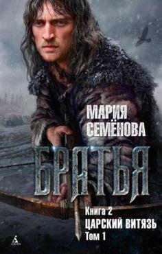 Царский витязь. Том 1. Мария Семёнова