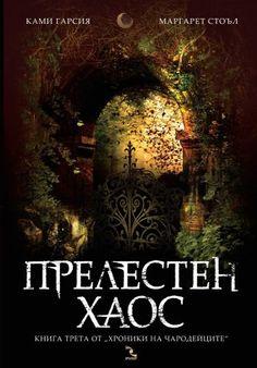 BEAUTIFUL CHAOS cover from Bulgaria #beautifulcreatures #YAbooks #books #kamigarcia