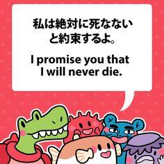I promise you that I will never die. 私は絶対に死なないと約束するよ。 #fuguphrases #nihongo