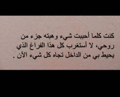 Best Quotes, Funny Quotes, Cover Photo Quotes, Sad Wallpaper, Arabic Love Quotes, Itachi Uchiha, Deep Words, Beautiful Words, Words Quotes