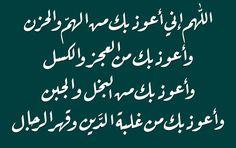 Arabic Calligraphy Art, Arabic Art, Arabic Words, Arabic Quotes, Islamic Events, Black Shadow, Easy Drawings, Watercolor Art, Quotations