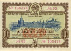 Soviet Union Obligation of 10 Rubles 1953 Financial Stocks, Teaching Money, Old Money, Savings Plan, How To Raise Money, The Borrowers, Vintage World Maps, Investing, Coins