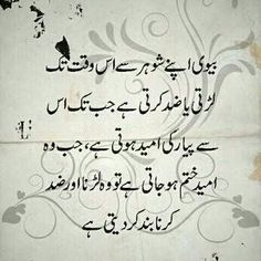 husband wife love quotes in urdu – Love Kawin Ali Quotes, Quran Quotes, People Quotes, Poetry Quotes, Wisdom Quotes, Words Quotes, Urdu Poetry, Qoutes, Sayings